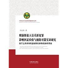 刑满释放人员重新犯罪影响因素检验与预防对策实证研究:基于上海市9所监狱累犯群体的抽样调查