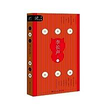 """日本人的画像【简读本】(纠正我们对日本和日本文化的""""偏见"""",是了解日本及日本人的精彩读物) (索恩系列)"""