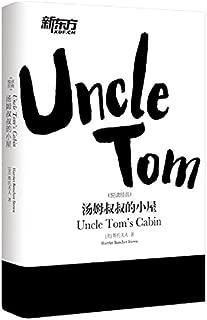 """《汤姆叔叔的小屋(全英文版)》(新东方""""悦读经典""""系列,内含经典片段音频) (English Edition)"""