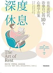 深度休息:在焦虑时代治愈自己的10个心理学方案(工作、生活压得喘不过气?休息一整天,还是感觉很累?提供10条专业心理方案,助你放松身心,告别焦虑。)
