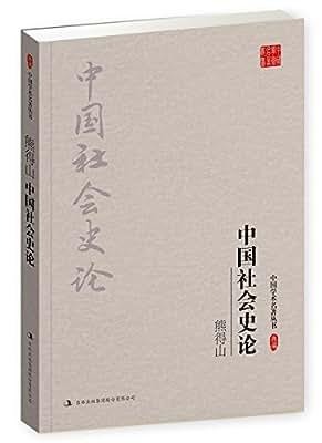 熊得山:中国社会史论.pdf