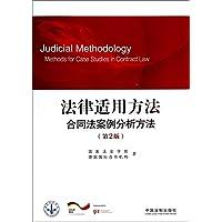 法律适用方法:合同法案例分析方法(第2版)