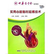 实用心脏临时起搏器技术CD-ROM心内急诊经股颈内锁骨静脉视频光盘