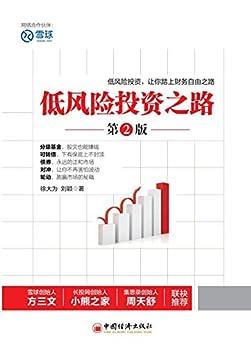 """""""低风险投资之路(第2版)"""",作者:[徐大为, 刘颖]"""