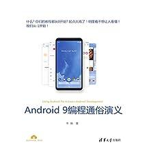 Android 9编程通俗演义