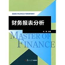 金融专业硕士主干课程系列教材:财务报表分析