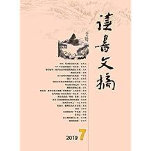 读书文摘 月刊 2019年07期