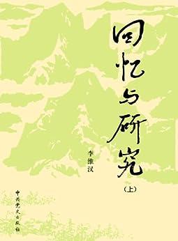 """""""回忆与研究(上、下)"""",作者:[李维汉]"""