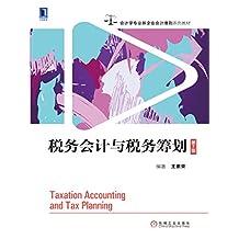 税务会计与税务筹划(第7版) (会计学专业新企业会计准则系列教材)