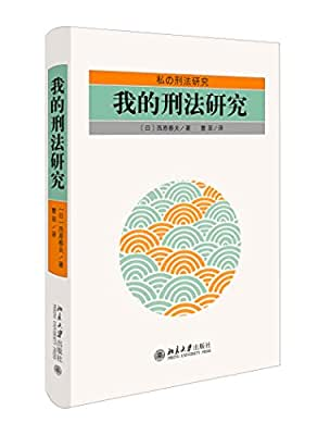 我的刑法研究.pdf