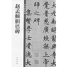 赵孟頫胆巴碑--中华碑帖精粹 (中华书局出品)