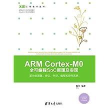 ARM Cortex-M0 全可编程SoC原理及实现——面向处理器、协议、外设、编程和操作系统