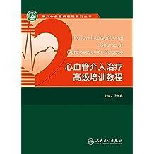 心血管介入治疗高级培训教程 (阜外心血管病医院系列丛书)
