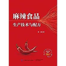 麻辣食品生产技术与配方