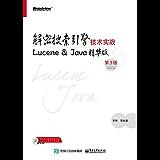 解密搜索引擎技术实战:Lucene&Java精华版(第3版)