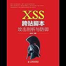 XSS跨站脚本攻击剖析与防御(异步图书)