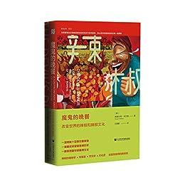 """""""魔鬼的晚餐:改变世界的辣椒和辣椒文化【一场辣味十足的饮食革命,一部精彩纷呈的热辣历史,一种奇妙复杂的嗜辣文化】(方寸系列)"""",作者:[斯图尔特·沃尔顿]"""