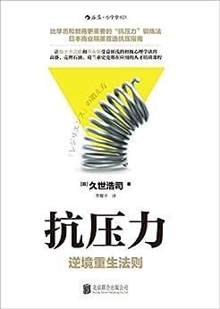 """""""抗压力(日本商业精英首选的抗压指南,让乔布斯受益匪浅的积极心理学诀窍,教你比学历和智商更重要的抗压力锻炼法!)"""",作者:[久世浩司]"""