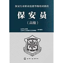 保安行业职业技能等级培训教程 保安员(高级)