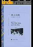 老人與海(上海譯文出品!一個人可以被毀滅,但不能被打??;暢銷30多年,公認最權威的吳勞經典譯本) (譯文名著精選)