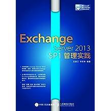 Exchange Server 2013 SP1管理实践(异步图书)