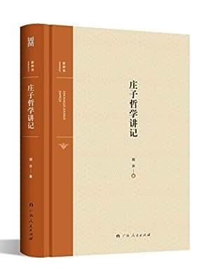 新师说:庄子哲学讲记.pdf