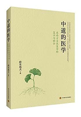 中道的医学:东西方自然医学的复兴与融合.pdf