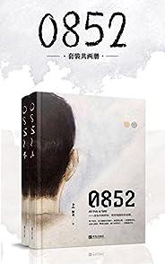 0852(套裝共二冊)(人氣作家蟹總首部現實向簡體作品,顛覆傳統愛情印象,引爆全網讀者熱議)