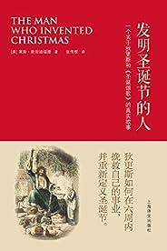 发明圣诞节的人【上海译文出品!重回19世纪,目睹狄更斯如何在六周内写出那部家喻户晓的《圣诞颂歌》,重新定义圣诞节】
