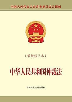 """""""中华人民共和国仲裁法(最新修正本)"""",作者:[全国人大常委会办公厅]"""