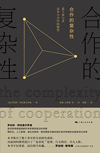 合作的复杂性