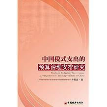 中国税式支出的预算治理安排研究