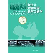 新生儿肺脏疾病超声诊断学