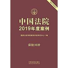 中国法院2019年度案例:保险纠纷