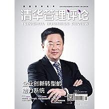 清华管理评论 月刊 2018年07期