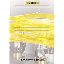 电子管声频放大器实用手册(第2版)