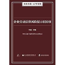 企业劳动法律风险提示650项(谷臻小简·AI导读版)(带你迅速了解常用劳动法律知识)