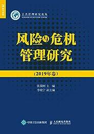风险与危机管理研究(2019年卷)(一本书让你读懂我国在风险与危机管理方面最前言的研究成果)