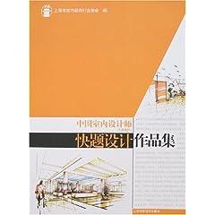 中国室内设计师:快题设计作品集