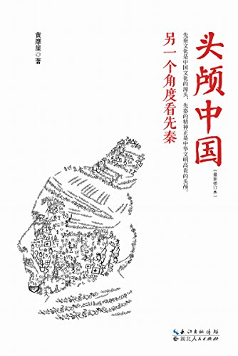 头颅中国:另一个角度看先秦
