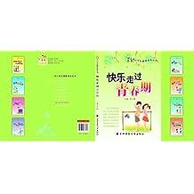 快乐走过青春期--中小学生健康成长丛书系列