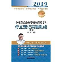 2019中西医结合执业助理医师资格考试考点速记突破胜经:下册