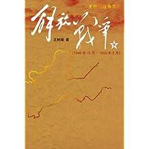 解放战争(下)(1948.10—1950.5)(畅销十年的纪实战争作品;荣获三大图书奖的优质读本;纪念建国70周年)