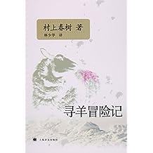 寻羊冒险记(新版)(村上春树文集)