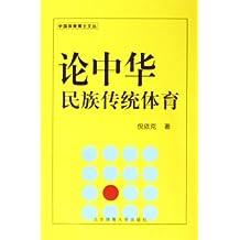 论中华民族传统体育
