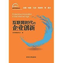 互联网时代的企业创新 (思想引导变革丛书)