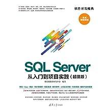 SQL Server 从入门到项目实践(超值版)