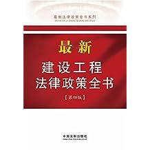 最新建设工程法律政策全书(第4版) (最新法律政策全书系列)