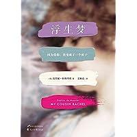 浮生梦(《蝴蝶梦》作者感动全球亿万读者的炽热初恋故事。中国读者错过了65年的爱情经典。) (读客全球顶级畅销小说文库 227)