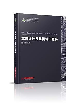世界城镇化理论与技术译丛:城市设计及英国城市复兴.pdf